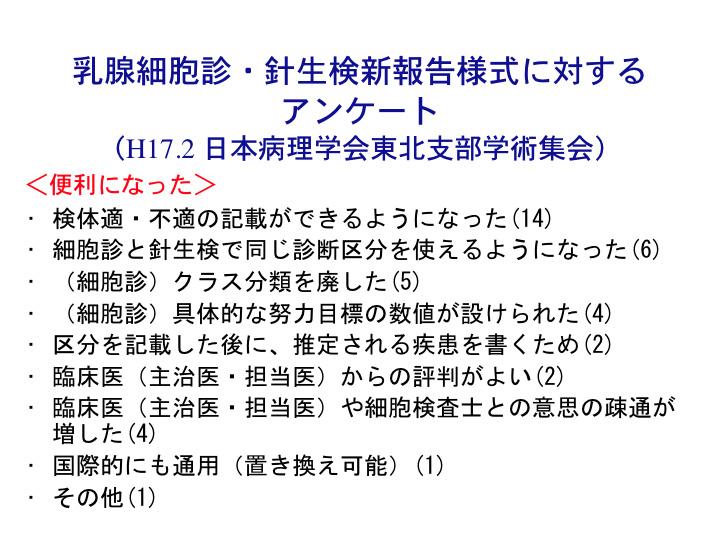 乳腺細胞診・針生検に関するアンケート調査結果07